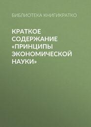 Краткое содержание «Принципы экономической науки»