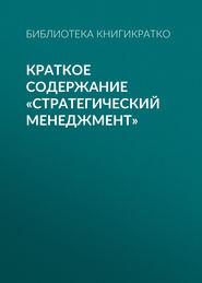 Краткое содержание «Стратегический менеджмент»