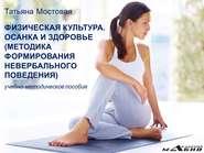 Физическая культура. Осанка и здоровье. Методика формирования невербального поведения. Учебно-методическое пособие