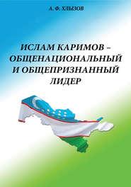 Ислам Каримов – общенациональный и общепризнанный лидер. Штрихи к портрету