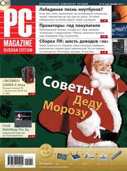 Журнал PC Magazine\/RE №12\/2011