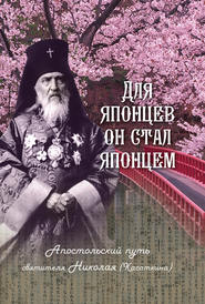 Для японцев он стал японцем. Апостольский путь святителя Николая (Касаткина)
