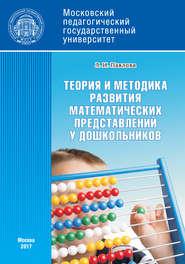 Теория и методика развития математических представлений у дошкольников