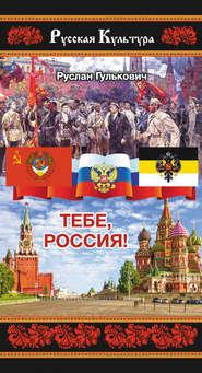Тебе, Россия!