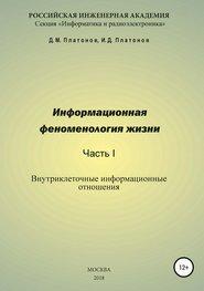 Информационная феноменология жизни. Часть I: Внутриклеточные информационные отношения