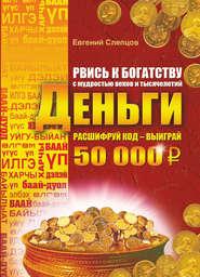 Рвись к богатству с мудростью веков и тысячелетий. Деньги