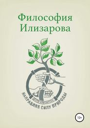 Философия Илизарова