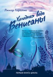 Холодная вода Венисаны
