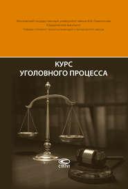 Курс уголовного процесса