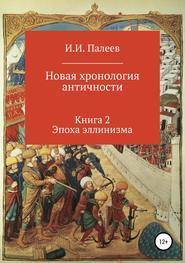 Новая хронология античности. Книга 2. Эпоха эллинизма