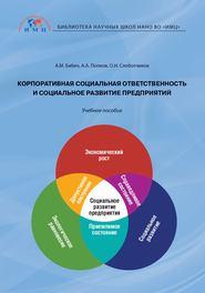 Корпоративная социальная ответственность и социальное развитие предприятий