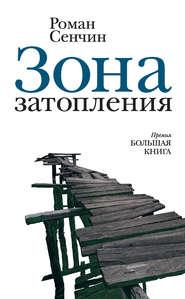 Зона затопления (сборник)