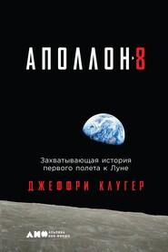 «Аполлон-8». Захватывающая история первого полета к Луне