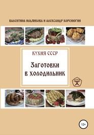 Кухня СССР. Заготовки в холодильник