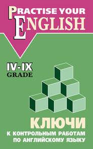 Ключи к контрольным работам по английскому языку (IV–IX классы)