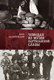 Чемодан из музея партизанской славы