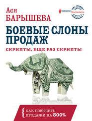 Боевые слоны продаж