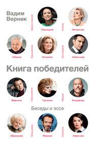 Книга победителей