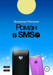 Роман в sms