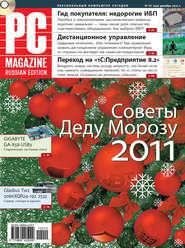 Журнал PC Magazine\/RE №12\/2010