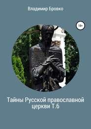 Тайны Русской православной церкви. Т. 6