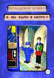 А вы были в метро?