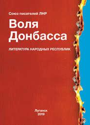 Воля Донбасса (сборник)