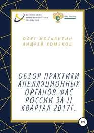 Обзор апелляционной практики ФАС за II квартал 2017 г.