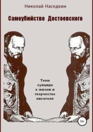 Самоубийство Достоевского. Тема суицида в жизни и творчестве писателя
