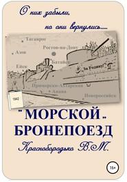 «Морской» бронепоезд