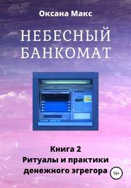 Небесный банкомат. Книга 2. Ритуалы и практики денежного эгрегора