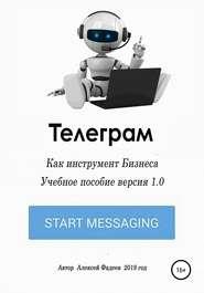 Телеграм как инструмент бизнеса