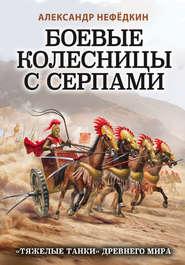 Боевые колесницы с серпами: «тяжелые танки» Древнего мира