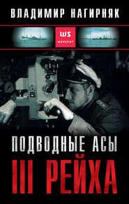 Подводные асы Третьего Рейха