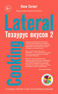 Тезаурус вкусов 2. Lateral Cooking