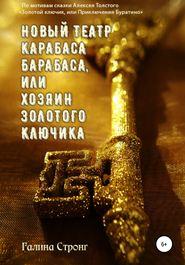 Новый театр Карабаса Барабаса, или Хозяин Золотого ключика. По мотивам сказки Алексея Толстого «Золотой ключик, или приключения Буратино»