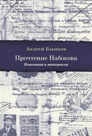 Прочтение Набокова. Изыскания и материалы
