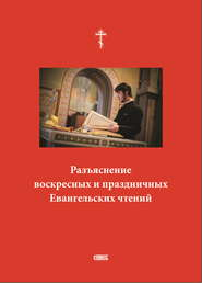 Разъяснение воскресных и праздничных Евангельских чтений