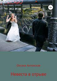 Невеста в отрыве