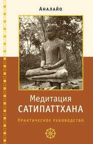 Медитация сатипаттхана