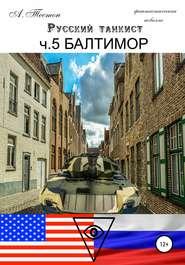 Русский танкист. Ч. 5 Балтимор