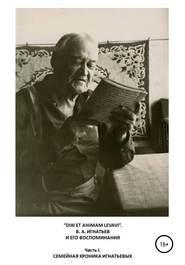 «DIXI ET ANIMAM LEVAVI». В. А. Игнатьев и его воспоминания. Часть I. Семейная хроника Игнатьевых