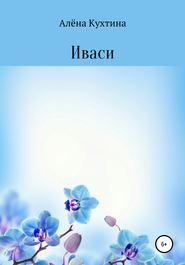Иваси