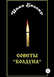 Иван Белояр. Советы «колдуна»