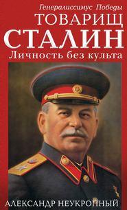 Товарищ Сталин. Личность без культа