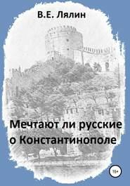 Мечтают ли русские о Константинополе