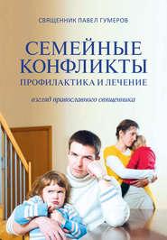 Семейные конфликты. Профилактика и лечение. Взгляд священника