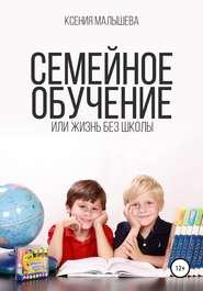 Семейное обучение, или Жизнь без школы