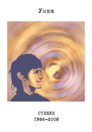 Стишки. 1986–2008