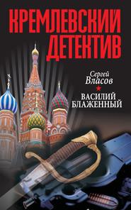 Кремлевский детектив. Василий Блаженный